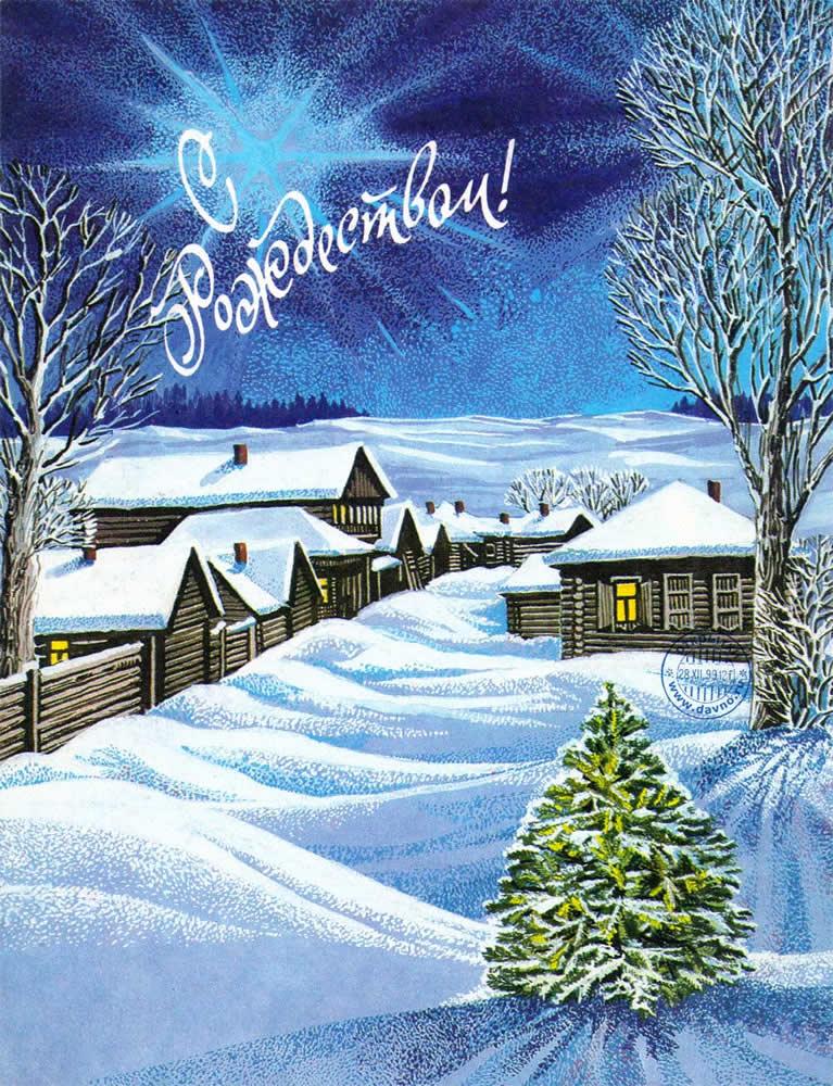 Картинка с рождеством христовым ретро, картинки нарисованные день